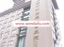 上海市黄浦区中西医结合医院