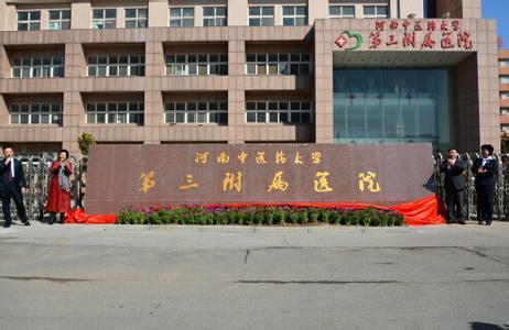 河南中医药大学第三附属医院