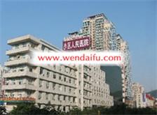 重庆市沙坪坝区人民医院