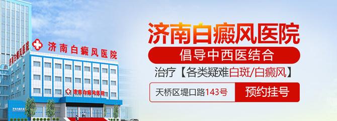 淄博白癜风医院周边环境