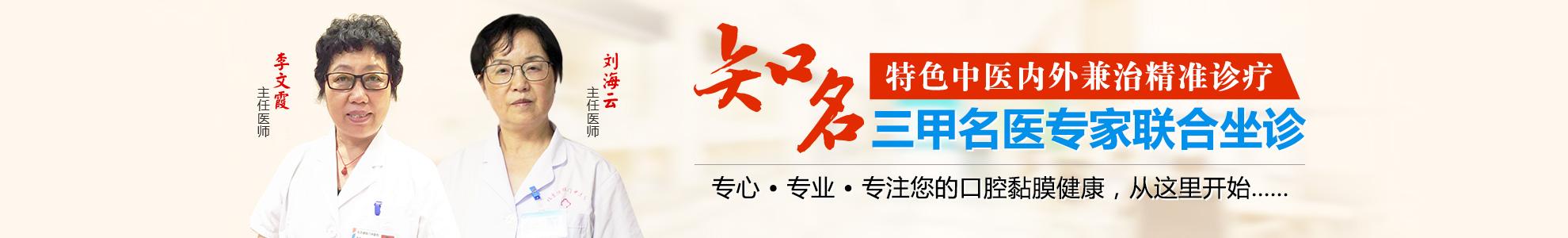 北京德胜门中医院口腔黏膜科
