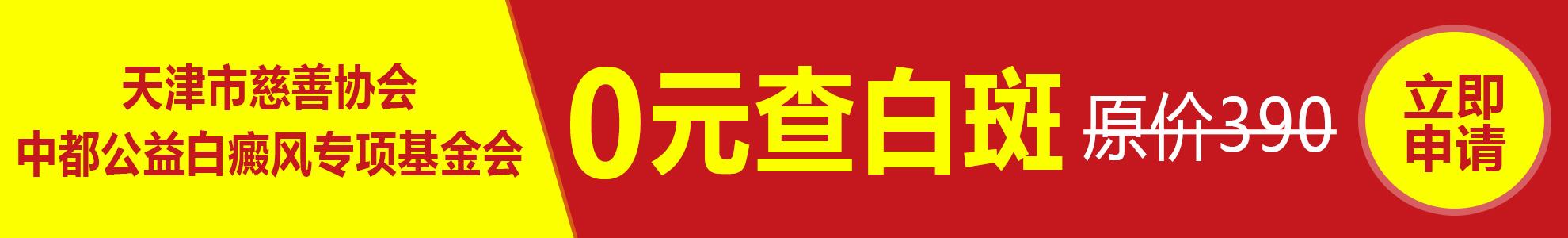 沧州白癜风医院