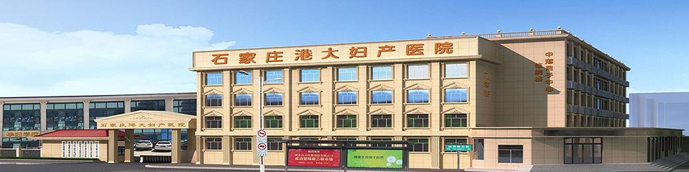 石家庄港大妇产医院