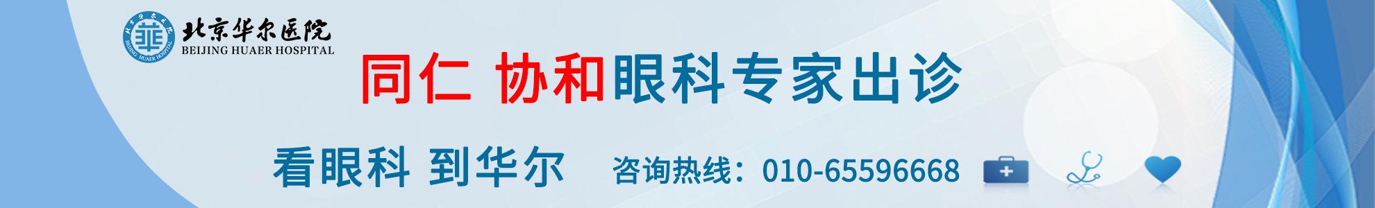 北京华尔眼科医院