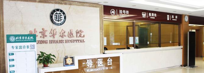 北京华尔眼科医院周边环境