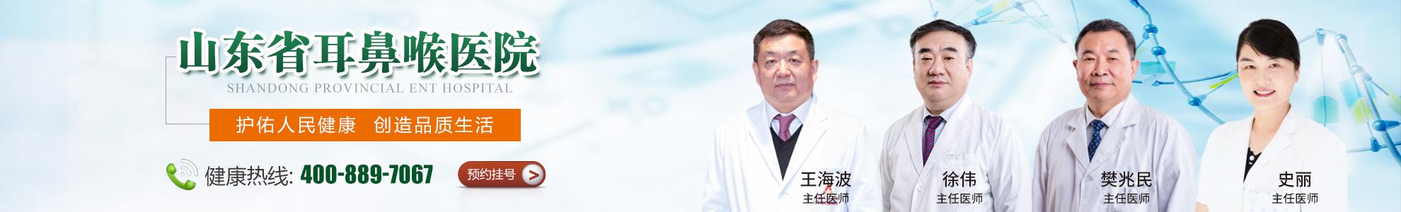 山东耳鼻喉医院(山东省立医院西院)