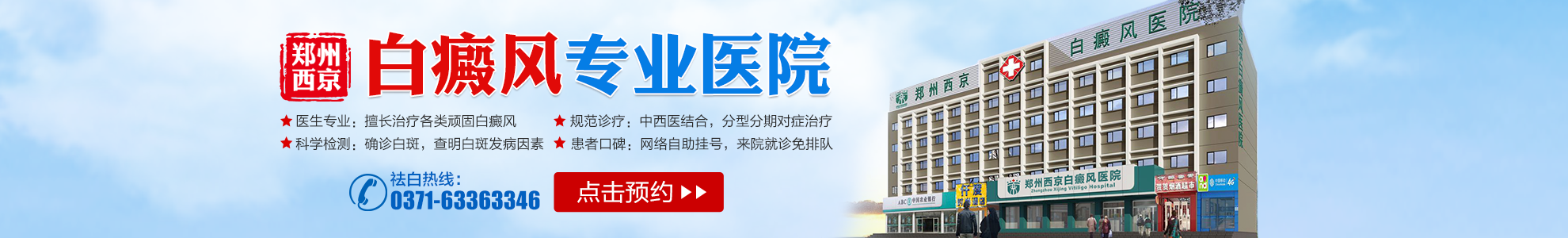 商丘白癜风医院