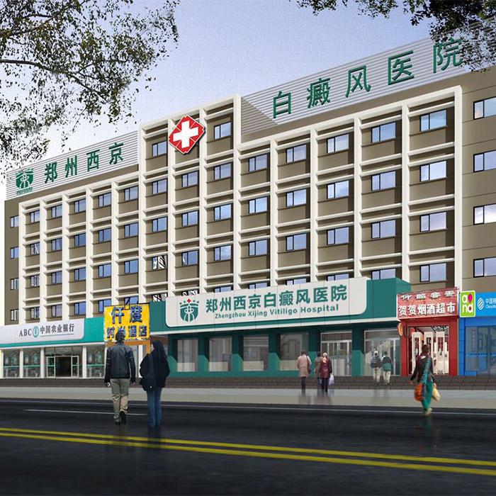 新乡白癜风医院