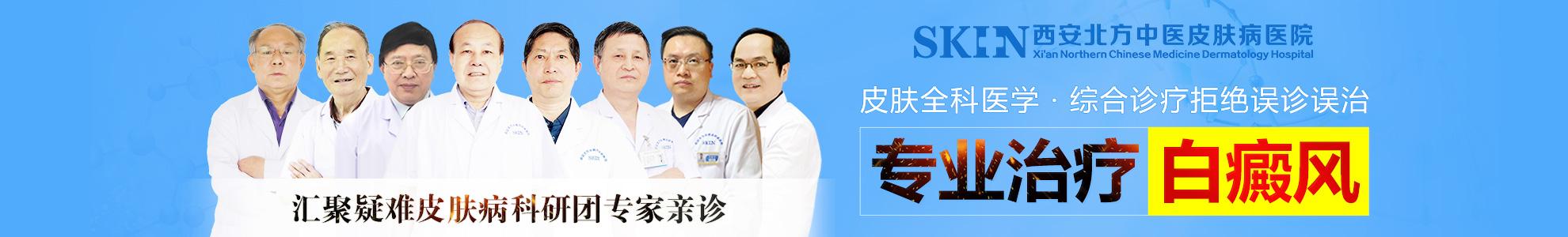西安北方白癜风医院