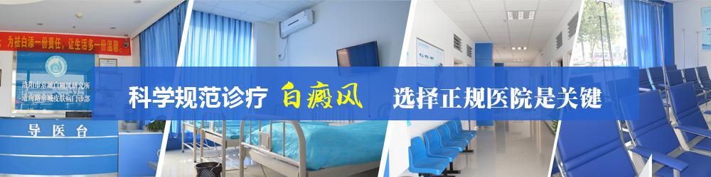 许昌白癜风专科医院