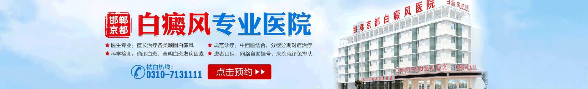鹤壁白癜风医院