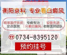 郴州白癜风医院