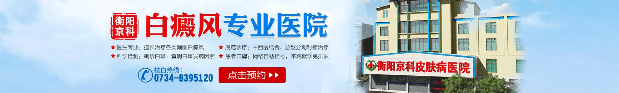 衡阳白癜风专科医院
