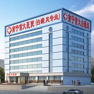 百色白癜风医院