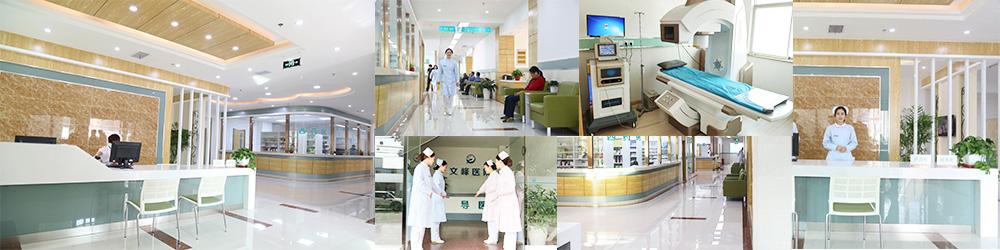 南通文峰中西医结合医院