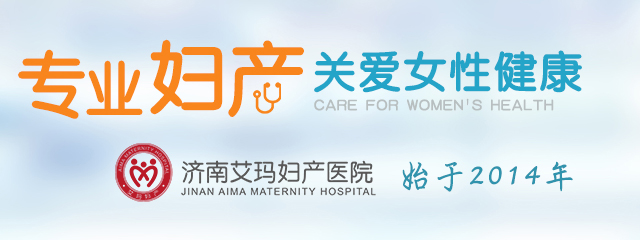济南艾玛妇产医院周边环境