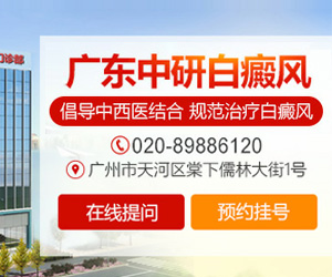 惠州白癜风医院