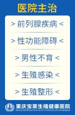 重庆宝莱生殖健康医院哪家好