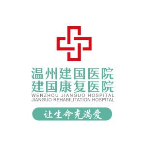 温州不孕不育医院