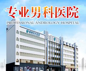 榆林阳光男科医院