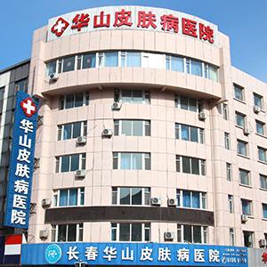 通化银屑病医院