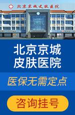 北京京城皮肤医院
