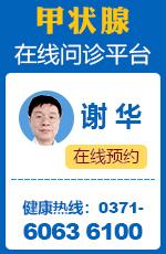 郑州中科甲状腺医院哪家好