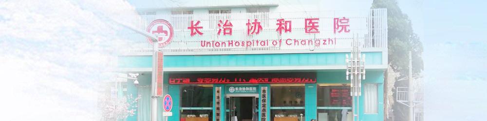 长治协和医院