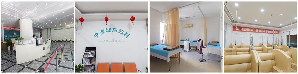宁波鄞州城东医院