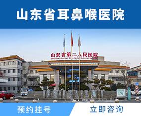 山东省耳鼻喉医院(山东省第二人民医院)