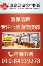 北京恩生堂刘家窑中医医院哪家好
