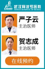 武汉阿波罗医院哪家好