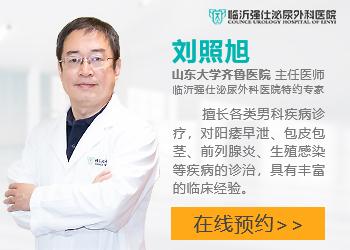 临沂强仕泌尿外科医院