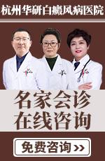 杭州华研白癜风医院哪家好
