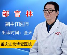 重庆江北博爱医院