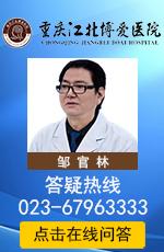 重庆江北博爱医院哪家好