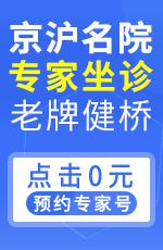 上海健桥医院哪家好